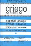 *** 010 DICCIONARIO GRIEGO MODERNO. ESPAÑOL-GRIEGO / GRIEGO-ESPAÑOL